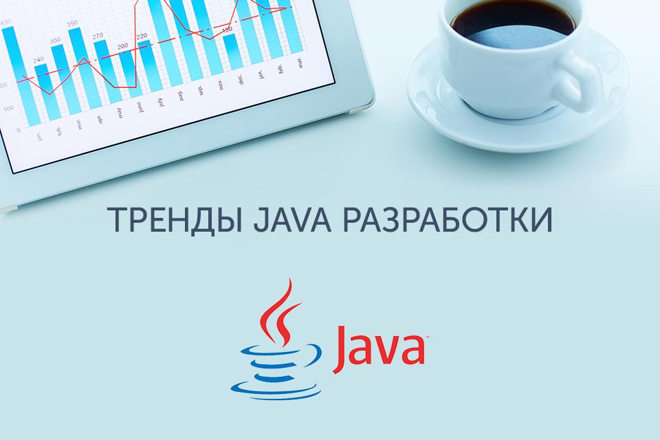 java development trends Главные тренды разработки Java приложений на 2016 год